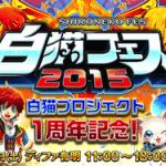 入場無料!ディファ有明で白猫フェス2015 1周年記念感謝祭開催決定!