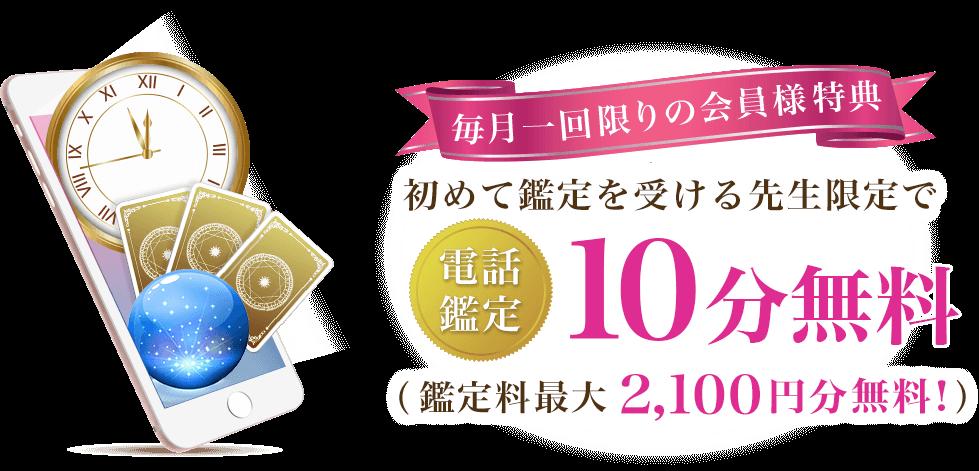 【24時間営業】電話占いで無料時間が長いおすすめサイトランキング!