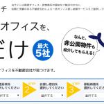 東京近辺の狭い事務所はもう嫌!!事務所を引っ越しなら無料賃貸オフィス探しサイトで検索!