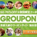 グルーポンの商品をさらに安く買う方法それは、プロモコード(ギフトコード)!