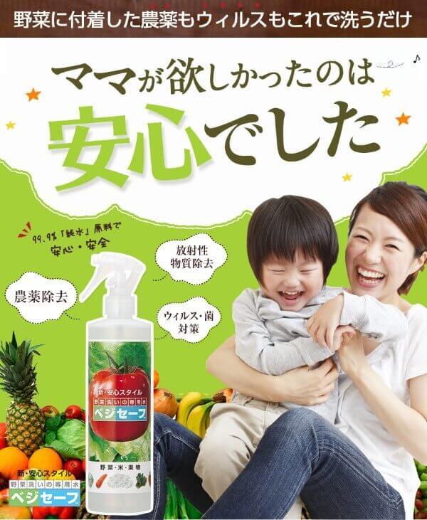 野菜やお米についた放射物質除去してくれる専用水『ベジセーフ』がスゴい!