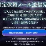 【メール占いスピリチュアルの女神】お得なキーワードがもらえるキャンペーンに当選!