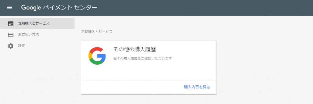 【google play store】購入履歴を確認する方法