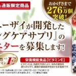 女性限定【無料モニター募集中】ポリフェノール_サプリメント!