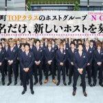 歌舞伎町|未経験でOKのホストクラブ!寮費3か月無料!安心の給与21万円から!