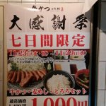 【上野】夜ご飯1000円以内で食べられるコスパ外食まとめ
