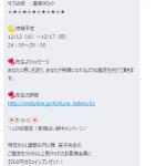 電話占い【ミスティーライン】LINE限定クーポン紹介!2017年12月