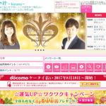期間限定|電話占い絆~kizuna~メルマガ登録で1500円分プレゼント!