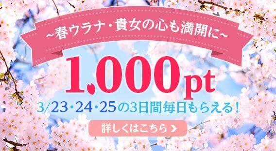 https://ulana.uranai.jp/b_event_sakura2018.php