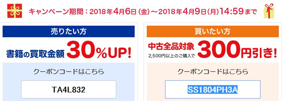 買取30%UPクーポン発見!BOOKOFFオンライン|4/9まで