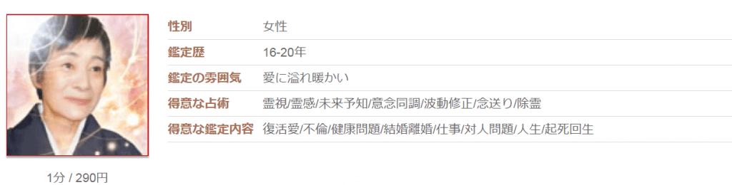 霊感占いランキング第1位:誠波(せいは)先生