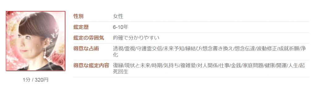 霊感占いランキング第1位:彩渚(あゆな)先生