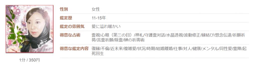 霊感占いランキング第1位:環希(たまき)先生