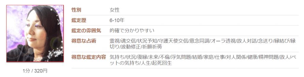 霊感占いランキング第5位:凛香(りんか)先生