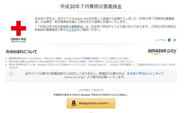 「amazonアカウントでログイン」を選択
