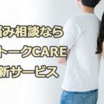 離婚悩み相談ならLINEトークCARE(ライントークケア)2018新サービス