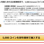 【終了】Amazonコインを50%OFFで購入する方法!11/2までお一人様1回限り