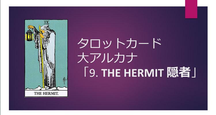 タロットカード占い|9. THE HERMIT /隠者の正位置逆位置の意味