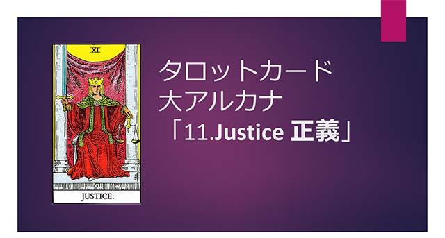 タロット占い|11.Justice/正義の正位置と逆位置の意味