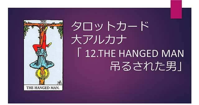 タロット|12.THE HANGED MAN /吊るされた男の正位置と逆位置の意味
