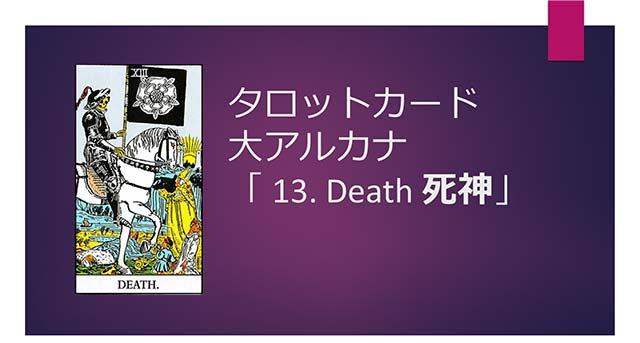 タロット占い|13.Death/死神の正位置と逆位置の意味