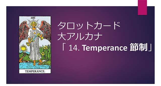 タロット|14.TEMPERANCE /節制の正位置と逆位置の意味