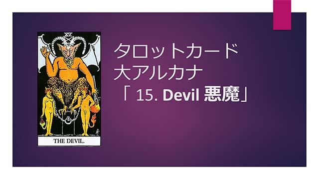 タロット|15.THE DEVIL /悪魔の正位置と逆位置の意味