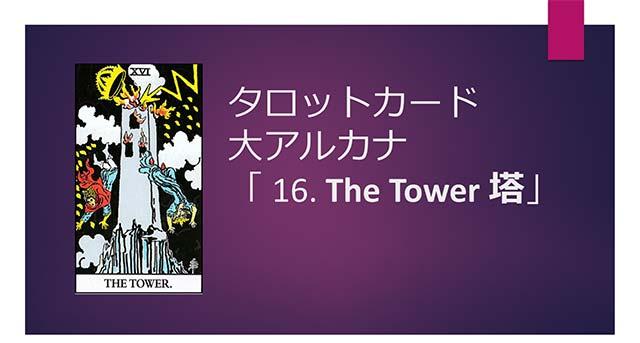 タロットカード占い|16 THE Tower /塔の正位置逆位置の意味