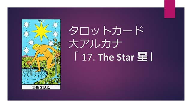 タロット占い|17.The Star/星の正位置と逆位置の意味