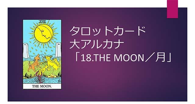 タロット|18.THE MOON /月の正位置と逆位置の意味
