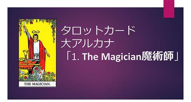 タロット占い|1.The Magician/魔術師の正と逆位置の意味