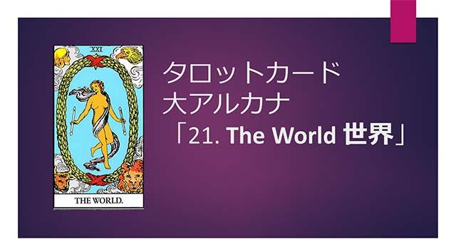 タロット占い 21.The World/世界の正位置と逆位置の意味