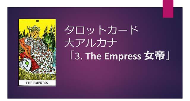 タロット占い|3.The Empress/女帝の正位置と逆位置の意味