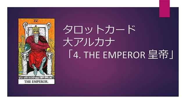 タロット占い|04.THE EMPEROR /皇帝の正位置と逆位置の意味