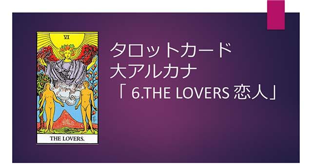 タロット占い|6.The Lovers/恋人の正位置と逆位置の意味