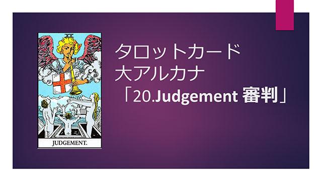 20-judement