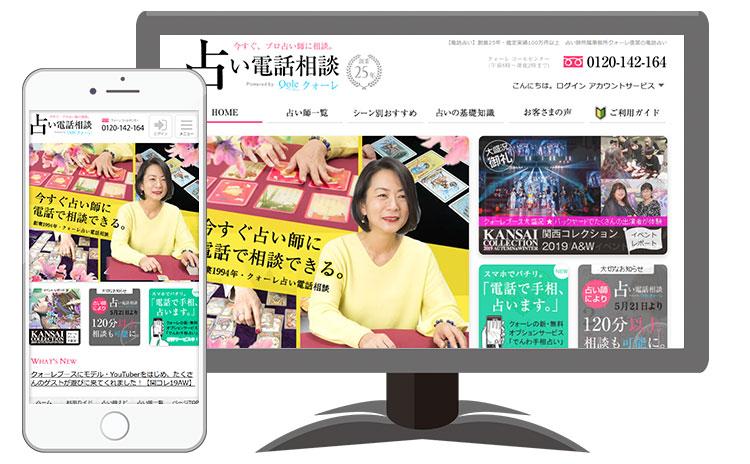 2019/9/29迄72%OFF!!初回20分980円で占い体験キャンペーン!電話占いクォーレ