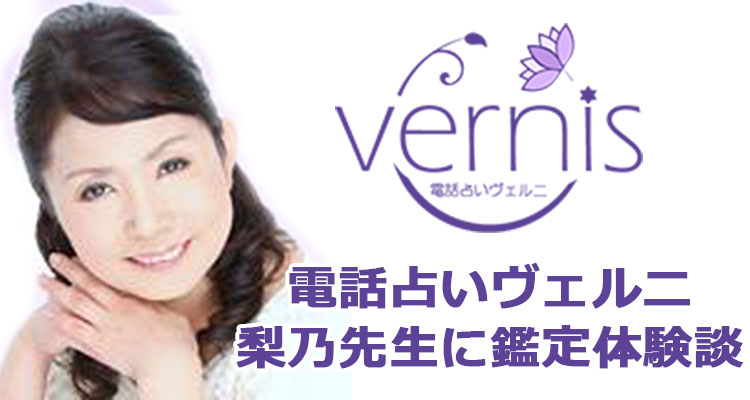 【電話占いヴェルニ】九星気学で今年の恋愛占ってもらってみた!