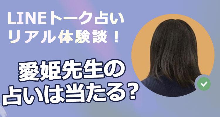 LINEトーク占いの愛姫先生は当たる占い師か体験してみた|2019年