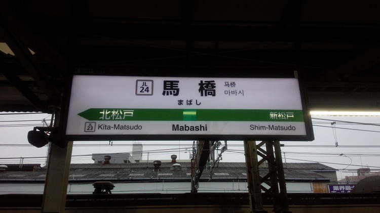 2019年|馬橋駅周辺で評判の占いスポットはどこ?千葉県の最新占い情報