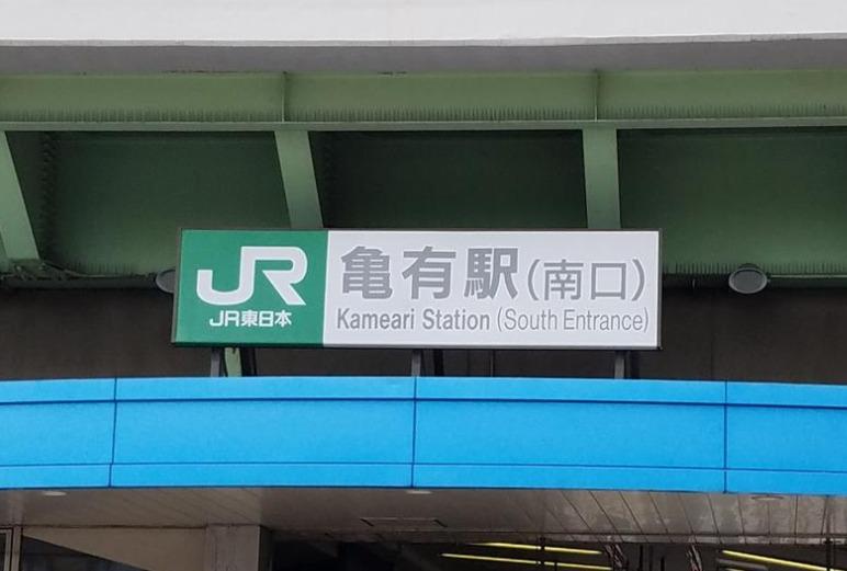 2019年|亀有駅周辺で評判の占いスポットはどこ?東京都の最新占い情報