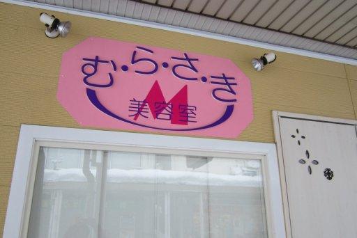 新潟県越後湯沢で評判の占いスポットは?よく当たる先生|最新情報
