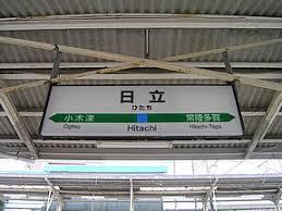 日立市周辺で評判の占いスポットは?よく当たる占い師|茨城県の最新情報