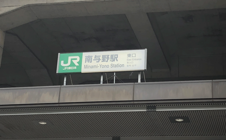 南与野駅周辺で評判の占いスポットは?よく当たる先生|埼玉県の最新情報