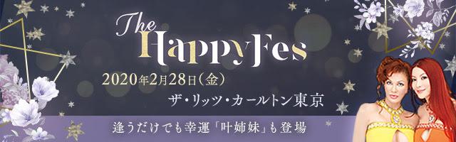 叶姉妹、タマオキアヤ、奥平亜美衣、碇のりこに会える招待企画イベント